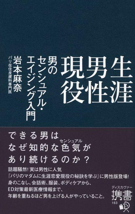 生涯男性現役 男のセンシュアル・エイジング入門拡大写真