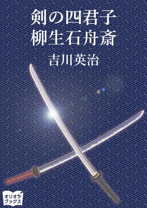 剣の四君子 柳生石舟斎-電子書籍-拡大画像