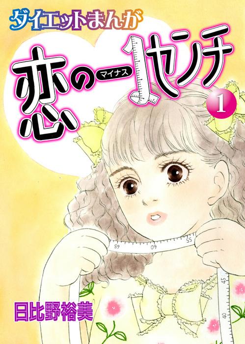 【読めばヤセるマンガ】恋のマイナス1センチ 1-電子書籍-拡大画像