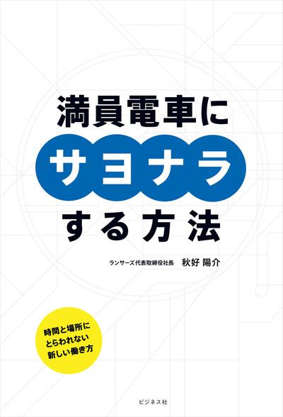 満員電車にサヨナラする方法-電子書籍
