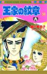 王家の紋章 50-電子書籍