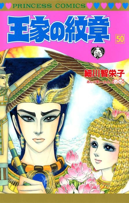 王家の紋章 50-電子書籍-拡大画像