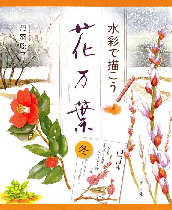 水彩で描こう 花万葉─冬-電子書籍-拡大画像