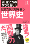 朝日おとなの学びなおし! 歴史学 歴史を見る眼を養う 世界史-電子書籍