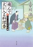 飛んで火に入る料理番 新・包丁人侍事件帖(3)-電子書籍