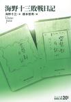 海野十三敗戦日記-電子書籍