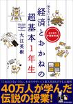 知らないと損する 経済とおかねの超基本1年生-電子書籍