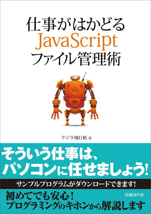 仕事がはかどるJavaScriptファイル管理術(日経BP Next ICT選書)拡大写真