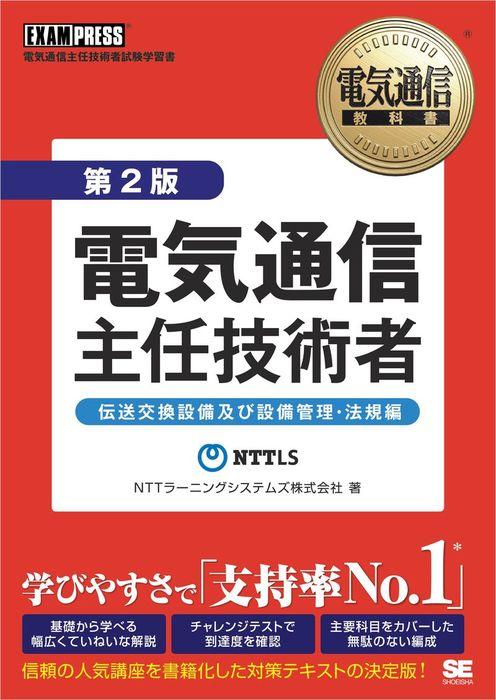 電気通信教科書 電気通信主任技術者 伝送交換設備及び設備管理・法規編 第2版拡大写真