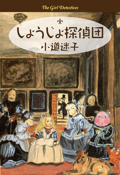 しょうじょ探偵団-電子書籍