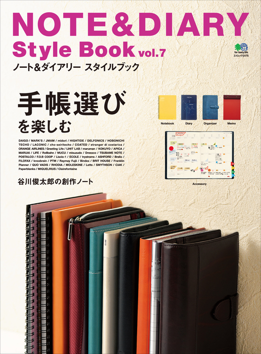 NOTE&DIARY Style Book Vol.7拡大写真