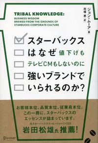 スターバックスはなぜ値下げもテレビCMもしないのに強いブランドでいられるのか?-電子書籍