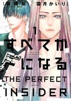「すべてがFになる -THE PERFECT INSIDER-(ARIA)」シリーズ