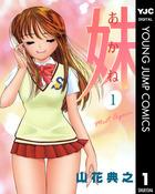 「妹―あかね―(ヤングジャンプコミックスDIGITAL)」シリーズ