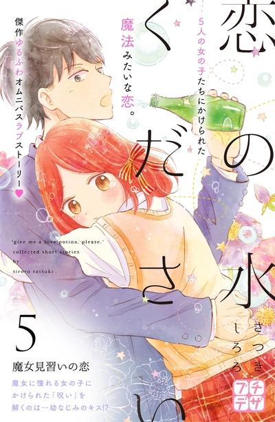 恋の水ください プチデザ(5)-電子書籍