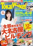 TokaiWalker東海ウォーカー 2016 3月号-電子書籍