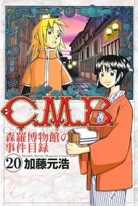C.M.B.森羅博物館の事件目録(20)