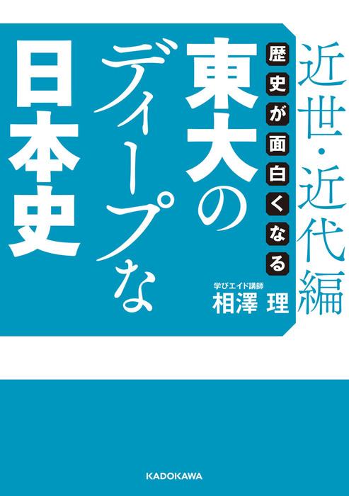 歴史が面白くなる 東大のディープな日本史【近世・近代編】拡大写真