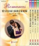 ハーレクイン・ロマンスセット 3-電子書籍