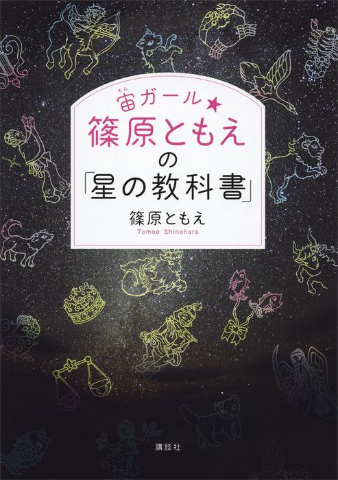 宙ガール☆篠原ともえの「星の教科書」拡大写真