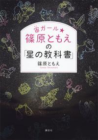 宙ガール☆篠原ともえの「星の教科書」-電子書籍