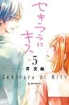 セキララにキス(5)-電子書籍