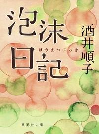 泡沫日記-電子書籍