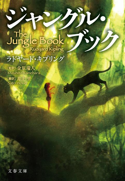ジャングル・ブック拡大写真