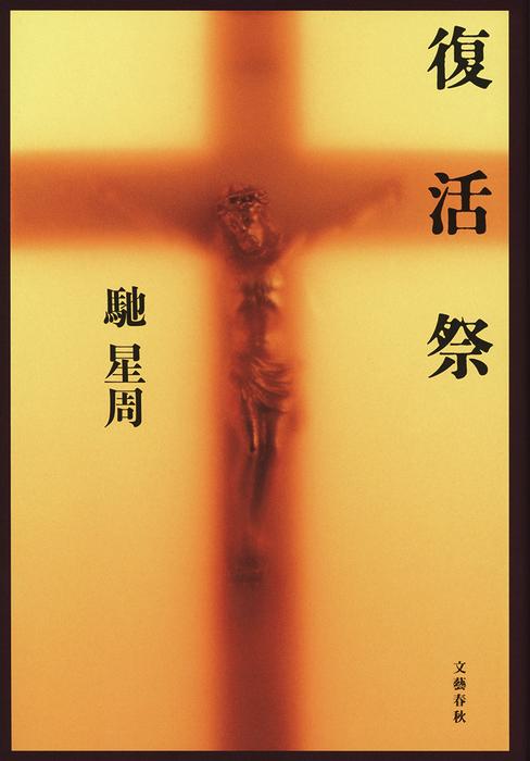 復活祭拡大写真