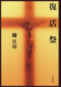 復活祭-電子書籍