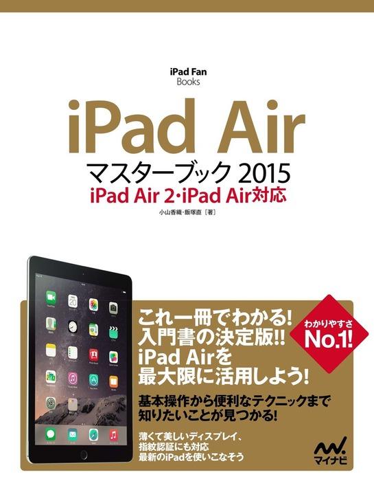 iPad Airマスターブック 2015 iPad Air2・iPad Air対応拡大写真
