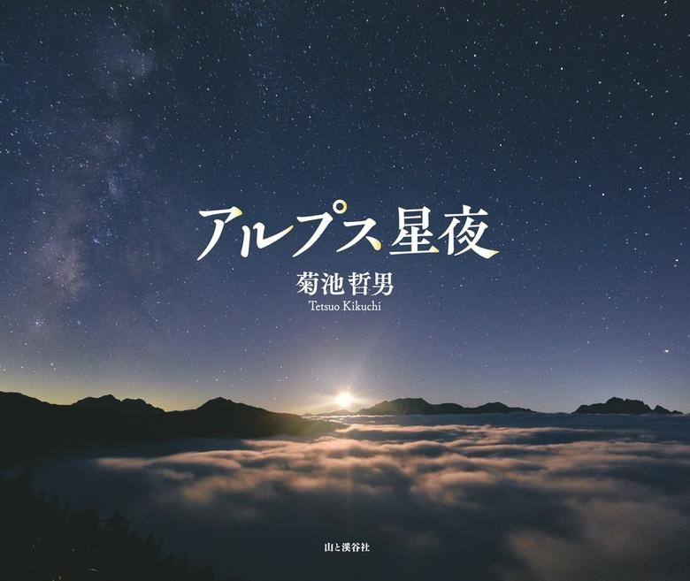 アルプス星夜 菊池哲男写真集拡大写真