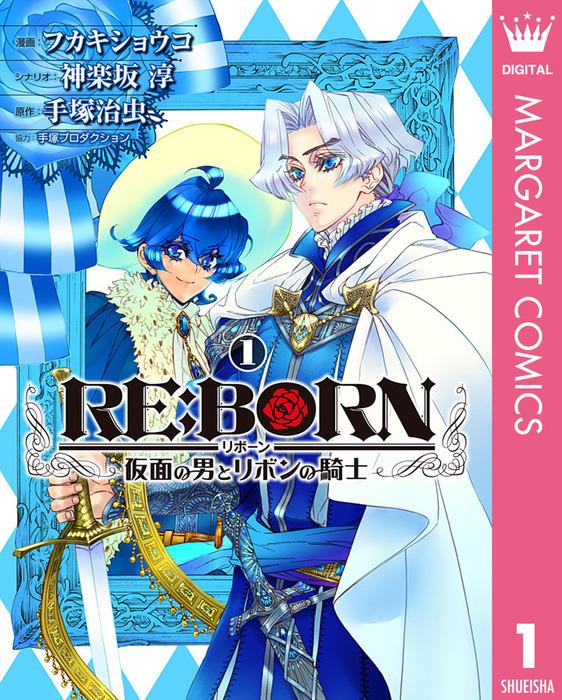 RE:BORN~仮面の男とリボンの騎士~ 1拡大写真