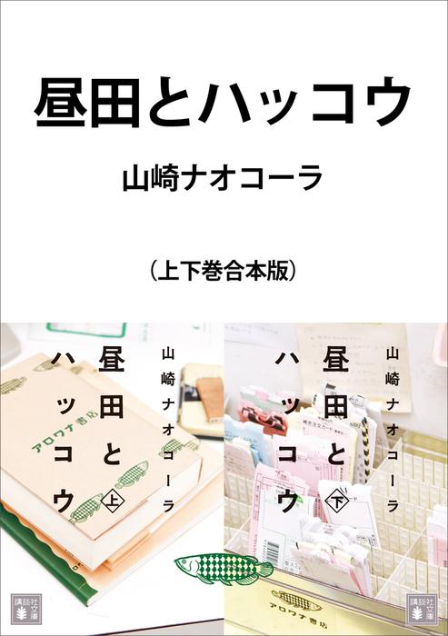 昼田とハッコウ 合本版拡大写真