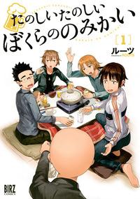 たのしいたのしいぼくらののみかい (1)