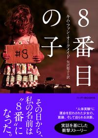 8番目の子-電子書籍