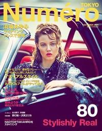 Numero TOKYO 2014年10月号