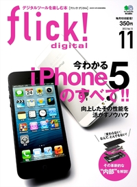 flick! digital 2012年11月号 vol.13