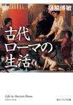古代ローマの生活-電子書籍