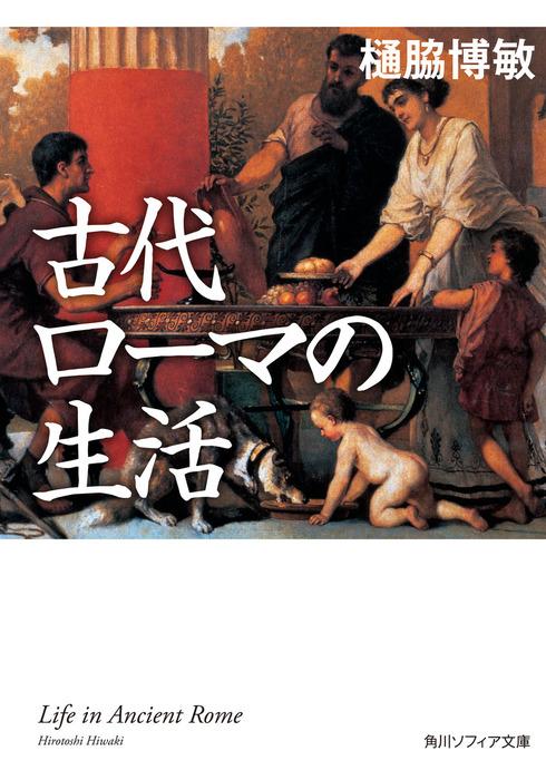 古代ローマの生活-電子書籍-拡大画像