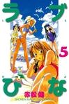 ラブひな(5)-電子書籍