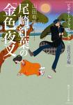 尾崎紅葉の「金色夜叉」 ビギナーズ・クラシックス 近代文学編-電子書籍