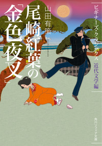 尾崎紅葉の「金色夜叉」 ビギナーズ・クラシックス 近代文学編