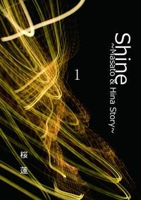 Shine1-電子書籍