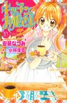 キッチンのお姫さま(10)-電子書籍