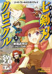 ソード・ワールド2.0リプレイ 七剣刃クロニクル2-電子書籍