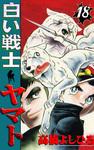 白い戦士ヤマト 第18巻-電子書籍