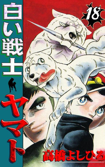白い戦士ヤマト 第18巻-電子書籍-拡大画像