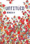 UNTITLED アンタイトルド-電子書籍