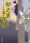 大富豪同心 : 9 卯之吉子守唄-電子書籍
